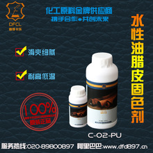C-02-PU direct import partial hard water agent