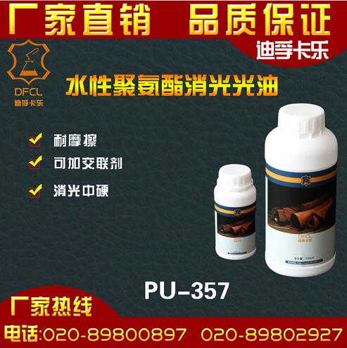 PU357 dephone card leather care refurbished extinction oil finishing agent