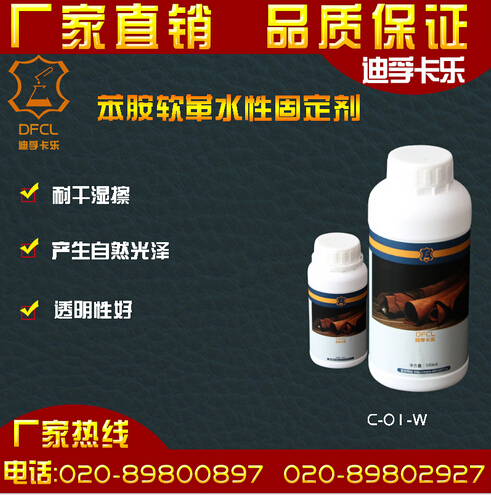 C-01-W dephone import card hand photosensitive aniline leather brightening agent