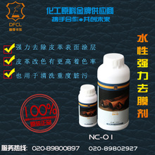 NC-01 water strong film removal agent