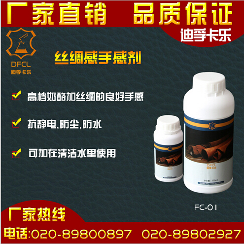FC-01 import licensing silk feel agent